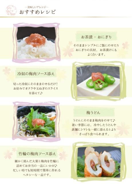 梅肉ソース レシピ
