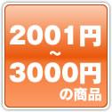 2001円から3000円