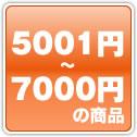 5001円から7000円