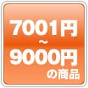7001円から9000円