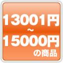 13001円から15000円