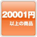 20001円以上